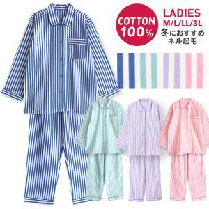 パジャマ レディース メンズ 冬 長袖 綿100% 前開き ネル起毛 男女兼用 かわいい ストライプ柄 M L LL 3L おそろい|pajama