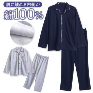 パジャマ メンズ 春 秋 長袖 内側が綿100% スウェット前開き シャツ テーラー仕様 無地 ネイビー/グレー M/L/LL|pajama