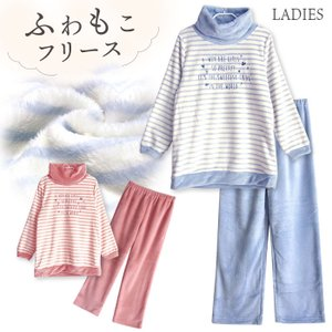 パジャマ レディース 冬 長袖 ふわもこフリース 暖かい かわいい ボーダー  ハイネック 刺繍 ピンク/ブルー M/L おそろい pajama