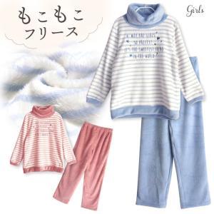 パジャマ ルームウエア キッズ ガールズ 冬 長袖 女の子 ふわもこフリース 暖かい かわいい ボーダー ハイネック 刺繍 ピンク/ブルー 130/140/150/160 おそろい|pajama