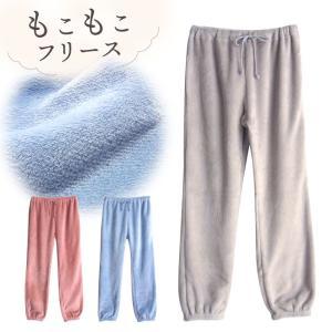 パジャマ レディース 冬 ルームパンツ ふわもこフリース 暖かい かわいい  無地  ピンク/ブルー M/L/LL pajama