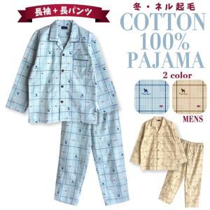 綿100% 冬用 長袖 メンズパジャマ ふんわり柔らかなネル...