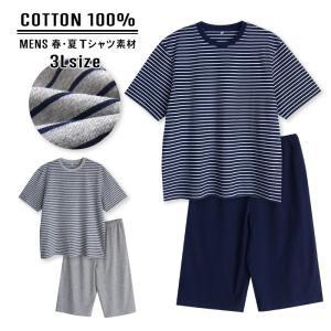 パジャマ ルームウエア メンズ 大きいサイズ 春 夏 半袖 綿100% 柔らかく軽い薄手の快適Tシャツ素材 上下セット ボーダー グレー/ネイビー 3Lサイズ|pajama