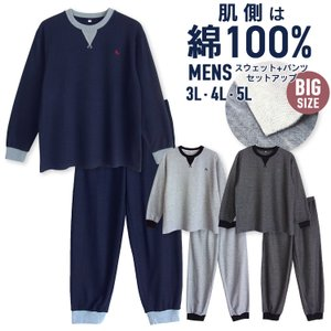 大きいサイズ パジャマ ルームウエア メンズ 春 秋 長袖 内側が綿100% スウェット セットアップ  リブ仕様ワンポイント刺繍  3L/4L/5L|pajama