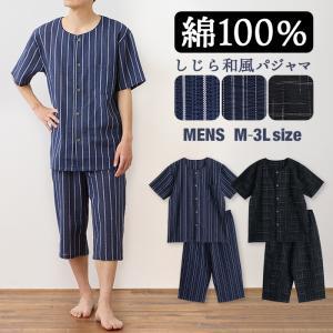 パジャマ メンズ 春 夏 半袖 綿100% 薄手 しじら織り 丸首シャツ 前開き ネイビー/ブルー/ブラック M/L/LLサイズ おそろい|pajama
