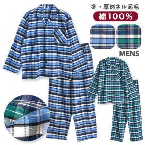 パジャマ メンズ 冬 長袖 綿100% 前開き 厚手ネル起毛  先染めチェック柄 ブルー/グリーン M L LL おそろい STANDARD|pajama