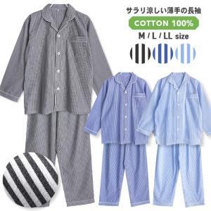 綿100% 春・夏 長袖メンズパジャマ ストライプ ブルー/サックス M/L/LL 先染め 前開き シャツタイプ おそろい STANDARD
