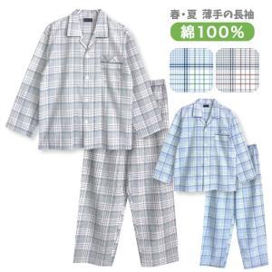綿100%  春・夏・初秋 長袖メンズパジャマ チェック柄 ...