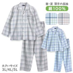 大きいサイズ綿100%  春・夏・初秋 長袖メンズパジャマ ...