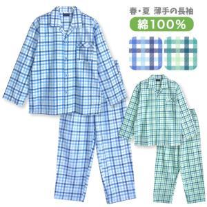 綿100%  春・夏・初秋 長袖メンズパジャマ プリントチェ...