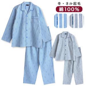 パジャマ メンズ 冬 長袖 綿100% 前開き ネル起毛 ストライプ柄 M L LL|pajama