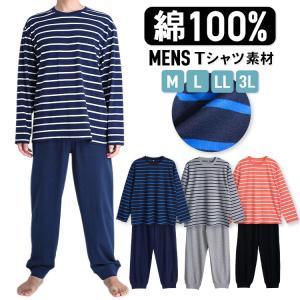 パジャマ メンズ 春 夏 長袖 綿100% 柔らかく軽い薄手の快適Tシャツパジャマ 上下セット ボーダー グレー/ネイビーブルー/ネイビーホワイト M/L/LL おそろい|pajama