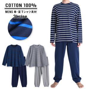 パジャマ ルームウエア メンズ 大きいサイズ 春 夏 長袖 綿100% Tシャツ素材 上下セット ボーダー グレー/ネイビーブルー/ネイビーホワイト 3Lサイズ|pajama