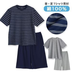 パジャマ メンズ 春 夏 半袖 綿100% 柔らかく軽い薄手の快適Tシャツパジャマ 上下セット ボーダー グレー/ネイビー M/L/LL|pajama