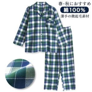 パジャマ メンズ 冬 長袖 綿100% 前開き ネル起毛 先染め チェック柄 グリーン M L LL おそろい|pajama