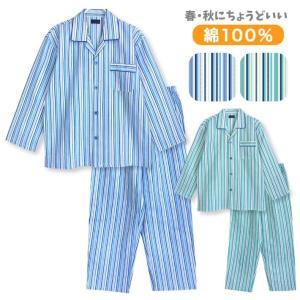 パジャマ メンズ 春 秋 長袖 綿100% 前開き ストライプ柄 ブルー/グリーン M/L/LL|pajama