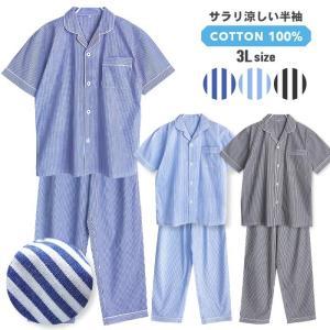 パジャマ メンズ 大きいサイズ 春 夏 半袖 綿100% 前開き 薄手のシャツ ストライプ ブルー/ブラック/サックス 3L 先染め おそろい STANDARD|pajama