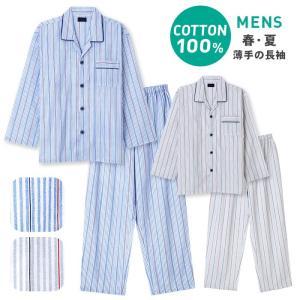 パジャマ メンズ 春 夏 長袖 綿100% 前開き さらりとした薄手のシャツ ストライプ柄 ブルー/グレー M/L/LL おそろい|pajama