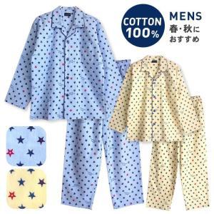 パジャマ メンズ 冬 長袖 綿100% 前開き ネル起毛 星ストライプ柄 M L LL おそろい pajama