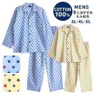 パジャマ メンズ 大きいサイズ 冬 長袖 綿100% 前開き ネル起毛 星ストライプ柄 3L/4L/5L おそろい|pajama