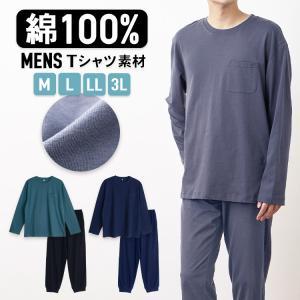 パジャマ メンズ 春 夏 長袖 綿100% 柔らかく軽い薄手の快適Tシャツパジャマ 上下セット 胸ポケット グレー/ネイビー/チャコール M/L/LL|pajama