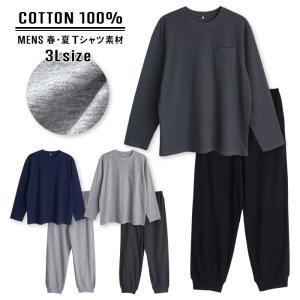大きいサイズ パジャマ メンズ 春 夏 長袖 綿100% 柔らかく軽い薄手の快適Tシャツ素材 上下セット 胸ポケット グレー/ネイビー/チャコール 3Lサイズ|pajama