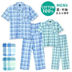 パジャマ メンズ 春 夏 半袖 綿100% 前開き さらりとした薄手のシャツ プリントチェック柄 ブルー/グリーン M/L/LL おそろい|pajama