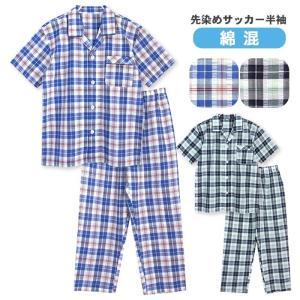 パジャマ メンズ ルームウエア 春 夏 半袖 綿混 前開き 薄手のシャツ 先染めサッカー チェック ネイビー/ブルー M/L/LL おそろい STANDARD|pajama