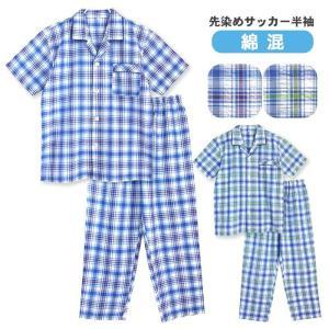 パジャマ メンズ 春 夏 半袖 綿混 前開き 薄手のシャツ 先染めサッカー チェック グリーン/サックス M/L/LL おそろい STANDARD|pajama