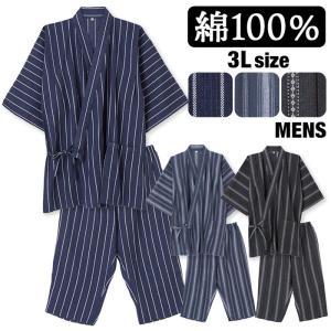 パジャマ メンズ 春 夏 綿100% 甚平 薄手 しじら織り 和風パジャマ 前開き ネイビー/ブルー/ブラック 3Lサイズ おそろい|pajama
