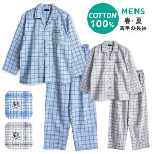パジャマ メンズ 春 夏 長袖 綿100% 前開き さらりとした薄手のシャツ シンプルチェック柄 M L LL|pajama