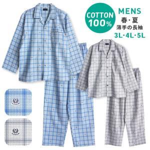 大きいサイズ パジャマ メンズ 春 夏 長袖 綿100% 前開き さらりとした薄手のシャツ シンプルチェック柄 3L 4L 5L|pajama