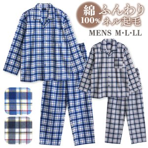 パジャマ メンズ 冬 長袖 綿100% 前開き ネル起毛 チェック柄 ブルー グレー M L LL おそろい|pajama