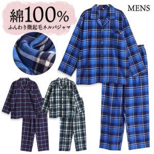 メンズ パジャマ 綿100% 秋 初冬 長袖 綿100% 前開き 薄手のネル起毛 先染め チェック柄 M/L/LL おそろい pajama