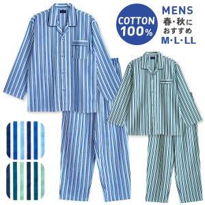 パジャマ ルームウエア メンズ 綿100% 春 秋 長袖 綿100% 前開き ストライプ柄 ブルー/グリーン M/L/LL おそろい|pajama