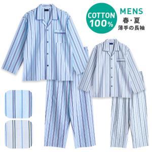 パジャマ ルームウエア メンズ 春 夏 長袖 綿100% 前開き 薄手のシャツ ストライプ柄 ブルー/グレー M/L/LL おそろい pajama