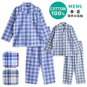 パジャマ ルームウエア メンズ 春 夏 長袖 綿100% 前開き 薄手のシャツ 大格子チェック柄 ブルー/グレー M/L/LL おそろい pajama
