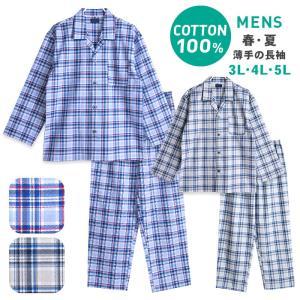 パジャマ ルームウエア 大きいサイズ メンズ 春 夏 長袖 綿100% 前開き 薄手のシャツ 大格子チェック柄 ブルー/グレー 3L/4L/5L おそろい|pajama