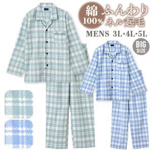 パジャマ メンズ 大きいサイズ 綿100% 長袖 冬向き 前開き ネル起毛 格子柄 ブルー グリーン 3L 4L 5L|pajama