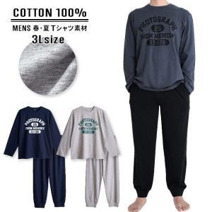 パジャマ ルームウエア メンズ 大きいサイズ 春 夏 長袖 綿100% 柔らかく軽い薄手のTシャツ素材 上下セット プリント グレー/ネイビー/チャコール 3Lサイズ|pajama