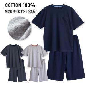 パジャマ ルームウエア メンズ 大きいサイズ 春 夏 半袖 綿100% 柔らかく軽い薄手の快適Tシャツ素材 上下セット 胸ポケット 3Lサイズ|pajama