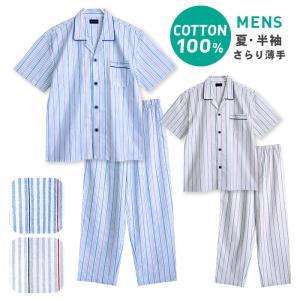 パジャマ ルームウエア メンズ 夏 半袖 綿100% 前開き 薄手のシャツ ストライプ柄 ブルー/グレー M/L/LL おそろい|pajama