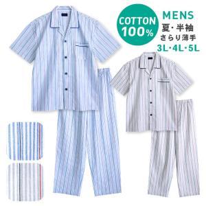 パジャマ メンズ 大きいサイズ 夏 半袖 綿100% 前開き 薄手のシャツ ストライプ柄 ブルー/グレー 3L/4L/5L おそろい|pajama