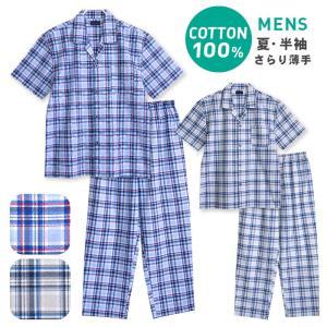 パジャマ メンズ 夏 半袖 綿100% 前開き 薄手のシャツ 大格子チェック柄 薄手のシャツ ブルー/グレー M/L/LL おそろい|pajama