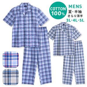 パジャマ メンズ 大きいサイズ 夏 半袖 綿100% 前開き 薄手のシャツ 大格子チェック柄 ブルー/グレー 3L/4L/5L おそろい|pajama