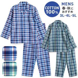 大きいサイズ パジャマ ルームウエア メンズ 綿100% 春 秋 長袖 綿100% 前開き チェック柄 ブルー/グリーン 3L/4L/5L おそろい|pajama