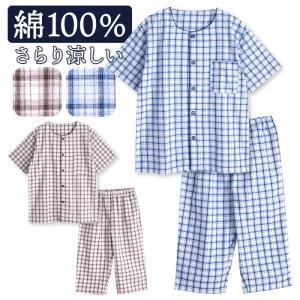 パジャマ ルームウエア メンズ 春 夏 半袖 綿100% 薄手 しじら織り 丸首シャツ 前開き ブルー/ブラウン M/L/LL|pajama