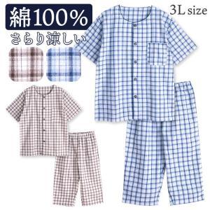 パジャマ ルームウエア メンズ 大きいサイズ 春 夏 半袖 綿100% 薄手 しじら織り 丸首シャツ 前開き ブルー/ブラウン 3Lサイズ|pajama