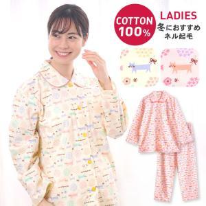 パジャマ レディース 冬 長袖 綿100% 前開き ネル起毛 かわいい お花とネコのパレード柄 ピンク クリーム M L LL 3L おそろい|pajama