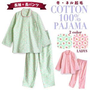 綿100% 冬用 長袖レディース パジャマ ふんわり柔らかな...
